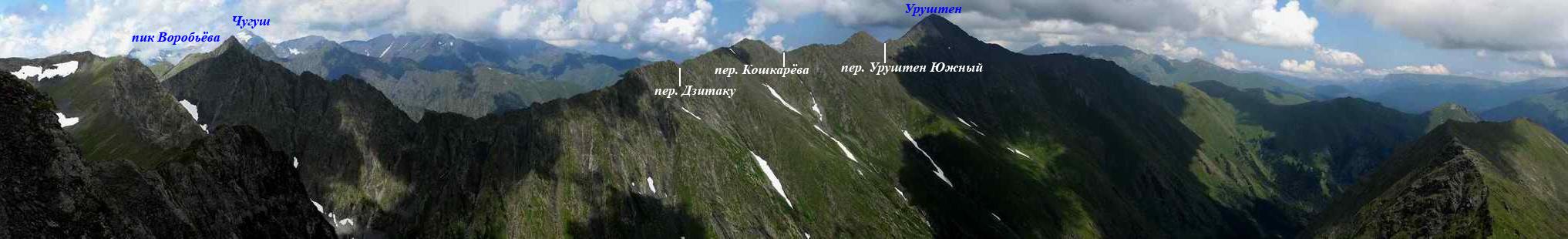 вид на хребет Уруштен с вершины Дзитаку